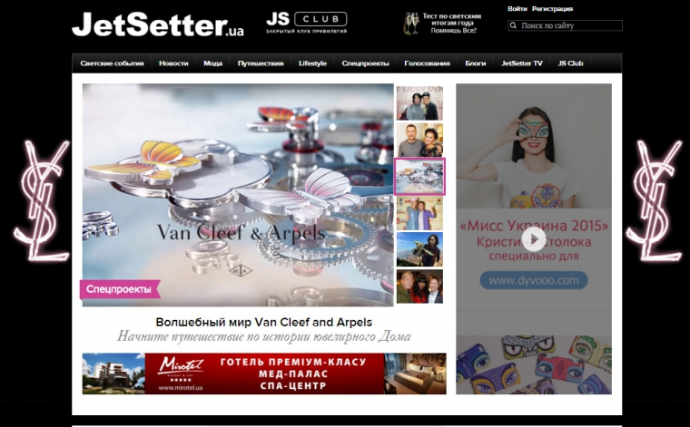 JetSetter и Van Cleef and Arpels