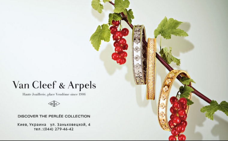 JetSetter та Van Cleef and Arpels