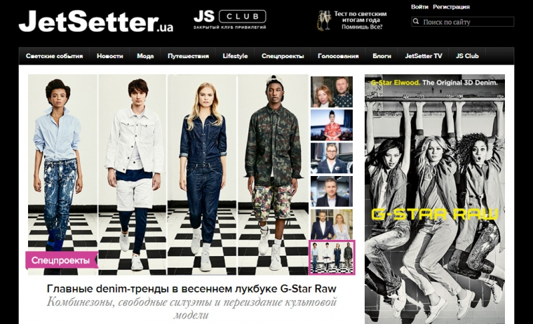 JetSetter.ua и G-Star Raw​: Springtime in the City